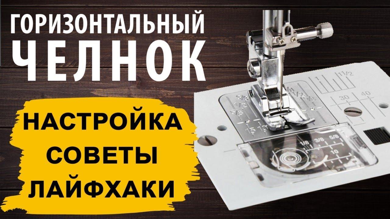 Регулировка транспортера швейной машинки фольксваген транспортер т5 замена гбц