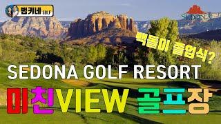 'Sedona Golf Resort' 애리조나 골프여행…