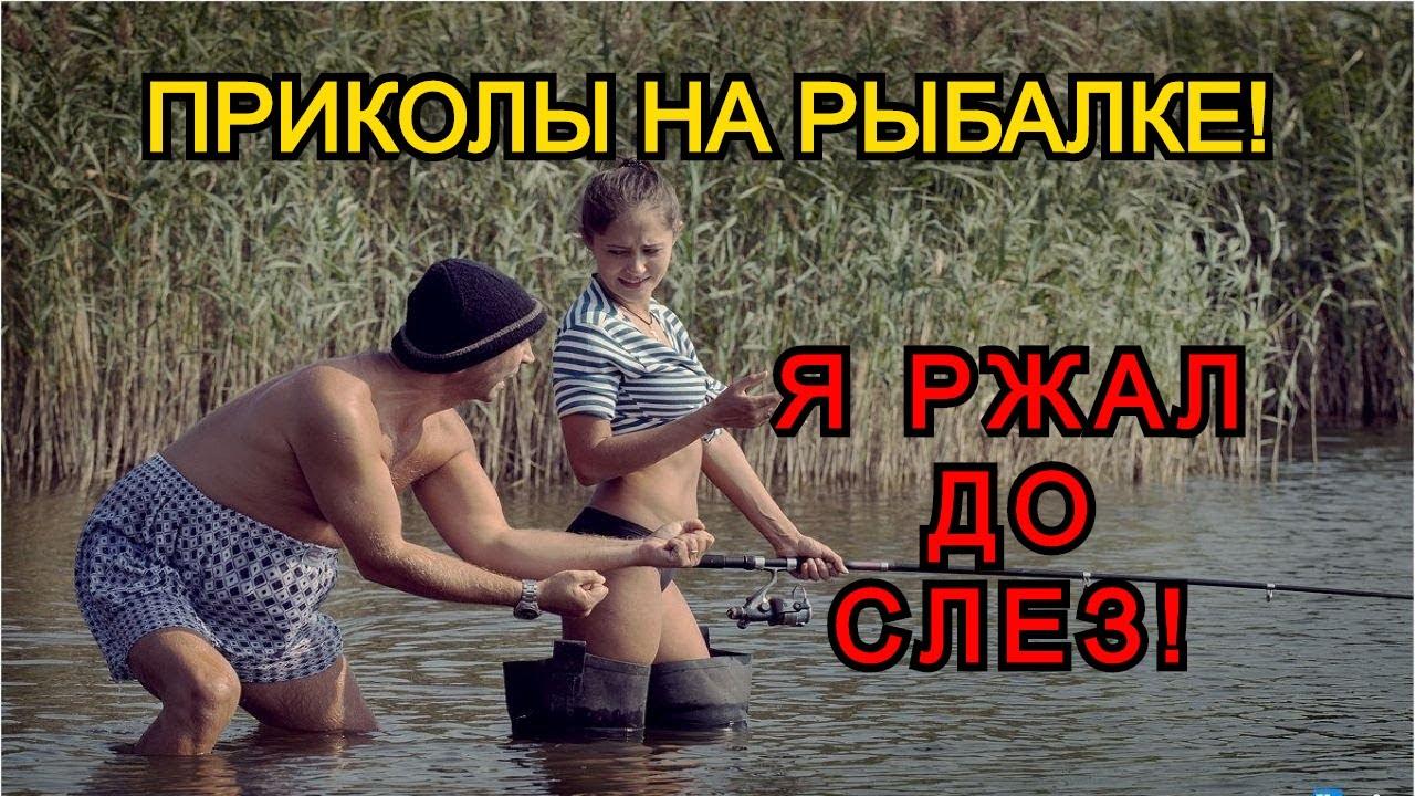 Я РЖАЛ ДО СЛЕЗ Приколы на рыбалке 2021 Неожиданная рыбалка unexpected cases on fishing