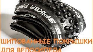 Шипованные покрышки для велосипеда(Описание и выбор зимних шипованных покрышек для велосипеда. Прикатка, модели для различного применения...., 2016-12-05T14:55:37.000Z)