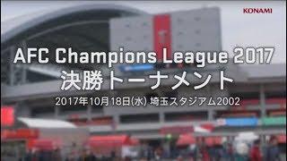 【公式】ウイニングイレブン 2018 / Winning Eleven AFC Champions League 2017 ハイライト