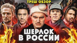 Треш обзор на сериал Шерлок в России 2020   Часть 3 [В пекло]