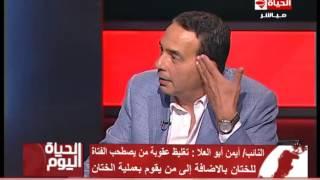 فيديو.. برلماني عن ختان الإناث: كيف يدعم الدين شيئا يؤدي للوفاة؟