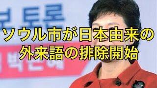 【韓国】日本由来の外来語の排除開始…始末書→経緯書、残飯→残った食べ物、食費→ご飯の値段等
