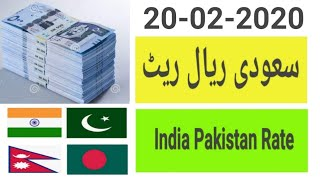 SAUDI RIYAL RATE IN PAKISTAN INDIA BANGLADESH AND NEPAL/ RIYAL RATE  IN PAKISTAN/ SAUDI RIYAL EXCHAN