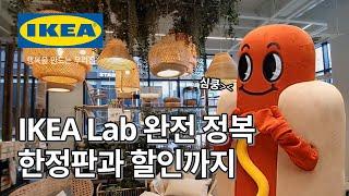 성수 핫플 IKEA Lab 완전정복을 위한 꿀팁 10가…