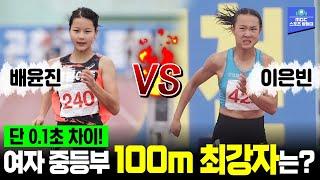 중1 막내의 대이변?! '루키' 배윤진 vs '최강자' 이은빈 여자 중등부 10…