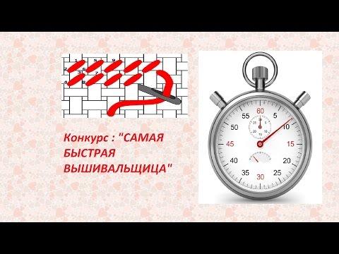 """Мое участие в конкурсе """"САМАЯ БЫСТРАЯ ВЫШИВАЛЬЩИЦА"""" от ARMIYRU"""