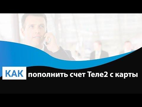 Как пополнить баланс с карты на телефон теле2 со сбербанка