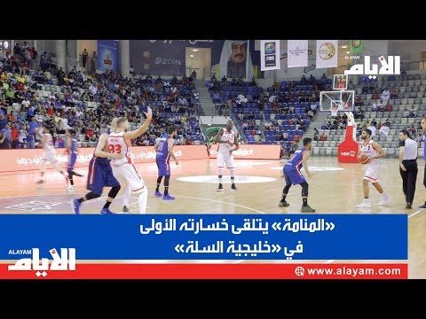 «المنامة» يتلقى خسارته الأولى  في «خليجية السلة»  - نشر قبل 2 ساعة