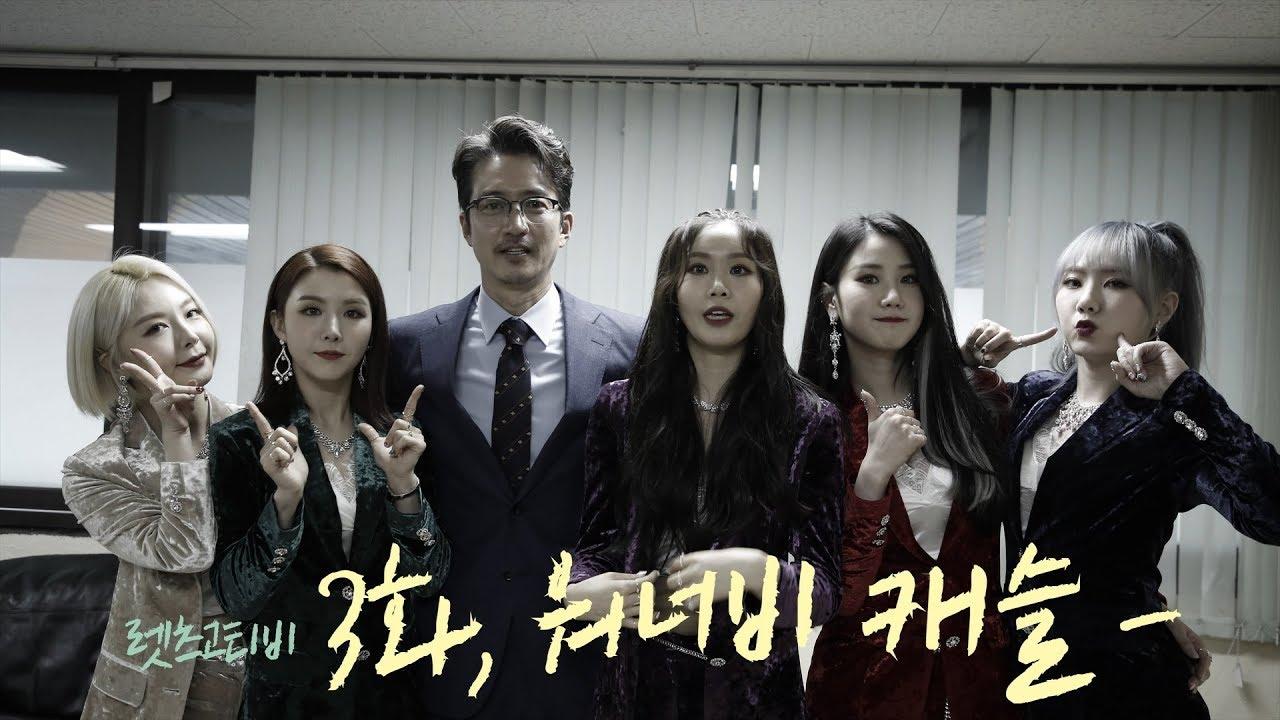 """""""레츠고티비""""3회 스카이캐슬 따라잡기!"""