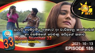 Room Number 33 | Episode 185 | 2021- 10- 13 Thumbnail
