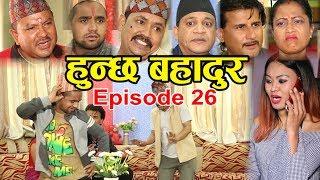 Hunchha Bahadur, Episode 26 May 15  New Nepali Comedy Serial Ft Daman Rupakheti surbir pandit