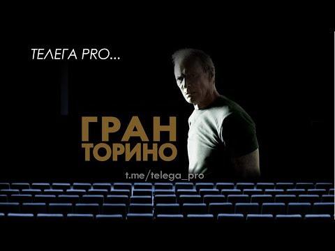 Телега PRO... Гран Торино - Быстрый обзор фильма (мнение о фильме)