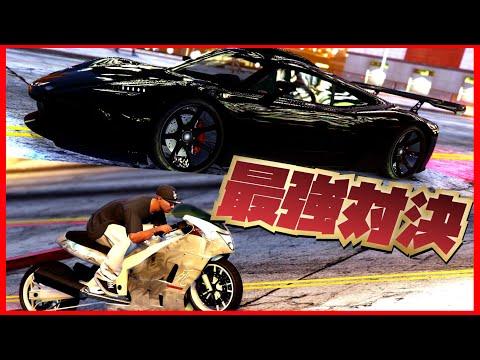 【最強vs最強】買って損しない最強車両対決・GTAオンライン