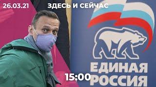 Здоровье и условия содержания Навального. «Единая Россия» готовится к выборам. Что в Беларуси?