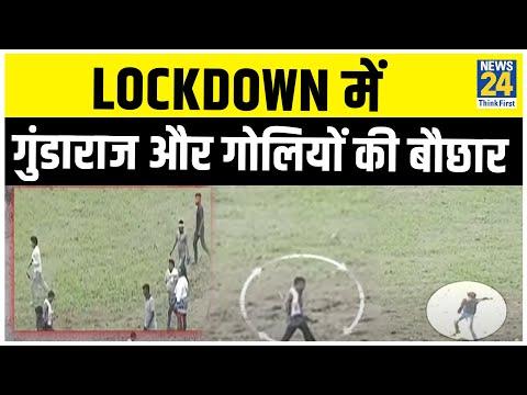 Bihar के आरा में Lockdown में गुंडाराज और गोलियों की बौछार || News24