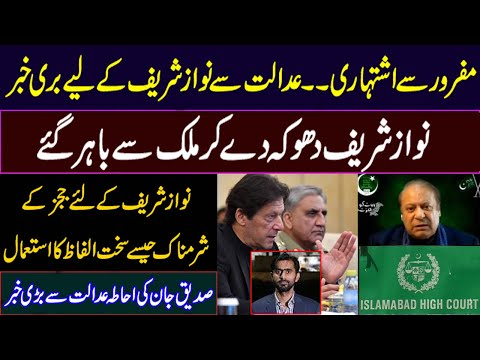 Siddique Jaan Exclusive Details on Nawaz sharif case Hearing || Remarks about nawaz shareef ||
