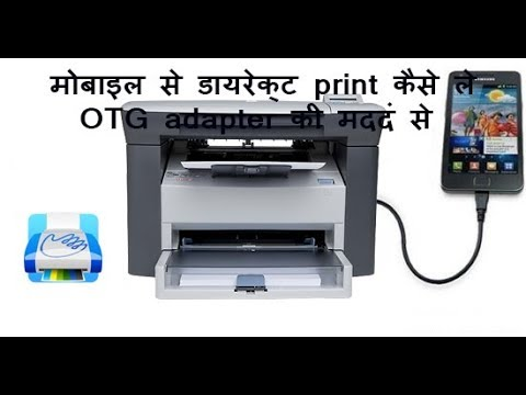Direct Print From Android Device Using OTG Adapter