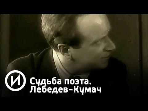 Судьба поэта. Лебедев-Кумач