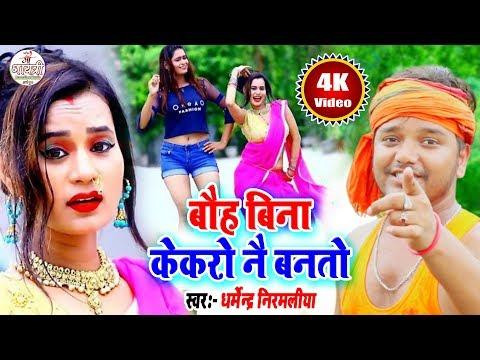 बौह बिना केकरो नै बनतो ~ Dharmendra Nirmaliya Maithili Romantic Song~ Boh Bina Kekro Nei Banto