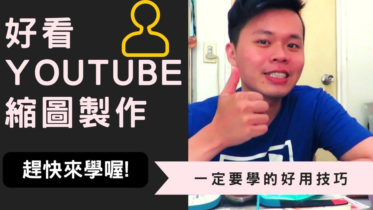 【YOUTUBE影片製作】不用ps也可以做出好看youtube縮圖, 超簡單分享教學! - YouTube