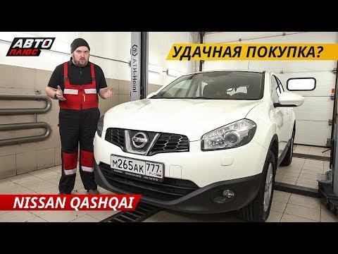 Какие слабые места у Nissan Qashqai? | Подержанные автомобили
