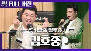 [컬투쇼] 나보다 김호중을 더 사랑해요💕 트바로티 김호중 보는 라디오 Full ver.│20200428 (광고 삭제)
