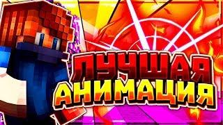 ЛУЧШИЙ МОД на АНИМАЦИЮ Майнкрафт [Hypixel Sky Wars Mini-Game Minecraft]