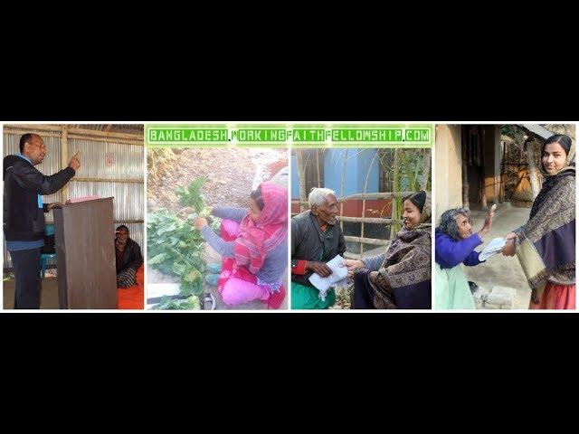 GMFC-WFF Bangladesh Farm & Fish Pond Update