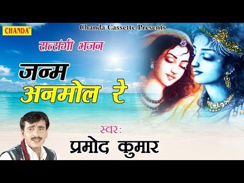 सत्संगी भजन : जन्म अनमोल रे   Janam Anmol Re   Pramod Kumar   Latest Nirgun Satsangi Bhajan