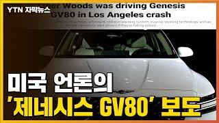 [자막뉴스] 우즈 전복 사고 뒤...美 현지 언론의 'GV80' 보도 / YTN