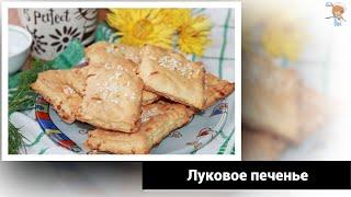 Луковое печенье – песочная выпечка без яиц