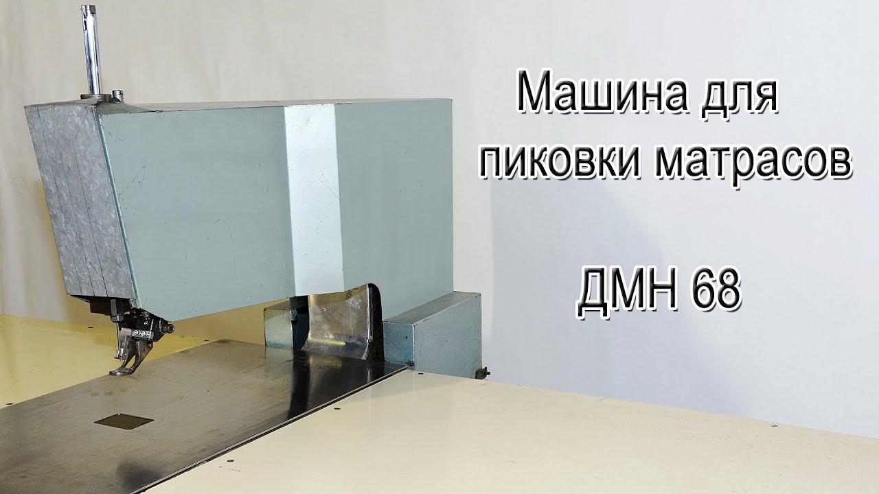 Наматрасник комфорт - Товары из Иваново - YouTube
