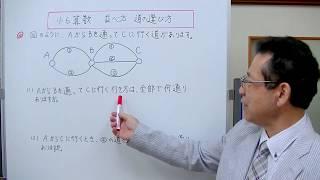 A地点からB地点を通ってC地点に行く方法が何通りあるか樹形図を使って求...
