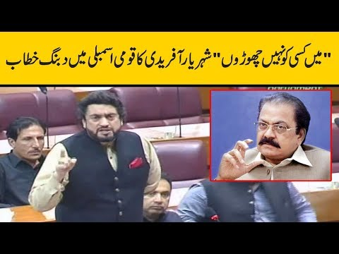 Shehryar Afridi aggressive speech in National Assembly