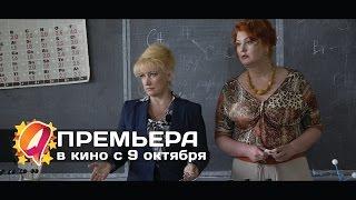 Выпускной (2014) HD трейлер | премьера 9 октября