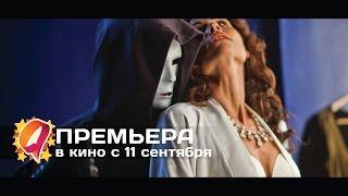 Страх сцены (2014) HD трейлер | премьера 11 сентября