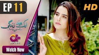 Pakistani Drama | Aik bond Zindagi - Episode 11 | Aplus Dramas | Sania Shamshad, Kamran Jilani