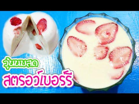 วิธีทำวุ้นนมสดสตรอเบอร์รี่ -How to make Jelly Milk Strawberries