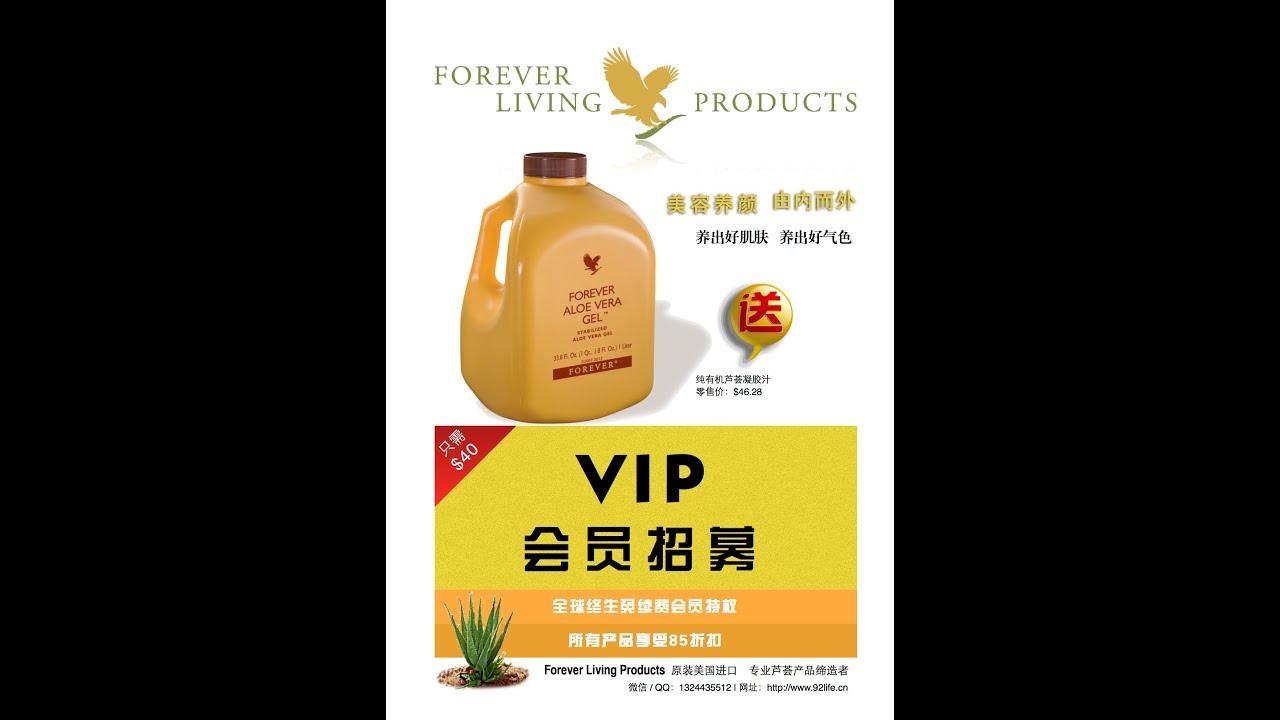 Forever Living Products Preisliste
