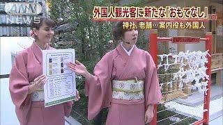 急増する外国人観光客・・・これが新たな「おもてなし」(14/12/03) thumbnail