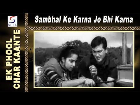 Sambhal Ke Karna Jo Bhi Karna | Mukesh @ Ek Phool Char Kaante | Sunil Dutt, Waheeda