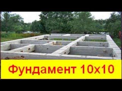 Фундамент 10 на 10 цена