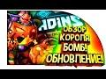Paladins - КОРОЛЬ БОМБ! - ОБНОВЛЕНИЕ! - ОБЗОР ПЕРСОНАЖЕЙ #3