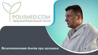 Безглютеновая диета при целиакии: эффективность, сроки, длительность, рекомендации