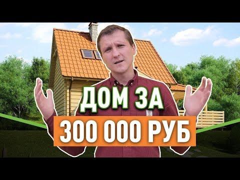 Загородный дом до 500 000 руб. / Самый дешёвый частный дом