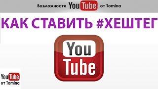 # ХЕШТЕГИ на Youtube. Как ставить #Теги для ютуб в видео. # ХЭШТЕГИ на Ютуб!