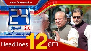 News Headlines | 12:00 AM | 3 November  2017 | 24 News HD