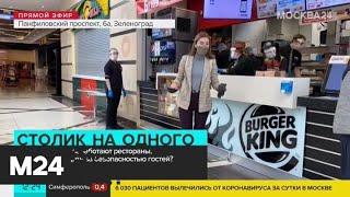 Как будут работать рестораны после открытия - Москва 24